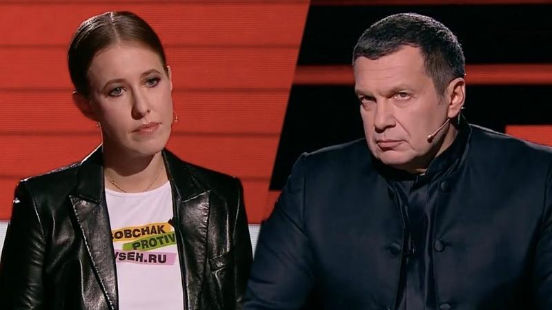 Ксения Собчак иВладимир Соловьев